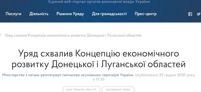 Уряд схвалив Концепцію економічного розвитку Донецької і Луганської областей.