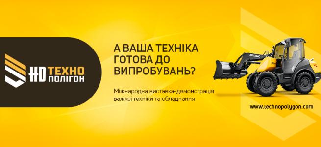 У Києві відбудеться міжнародна виставка-демонстрація важкої техніки та обладнання