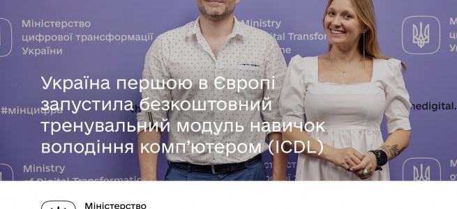 Україна першою в Європі запустила безоплатний тренувальний модуль навичок володіння комп'ютером (ICDL)