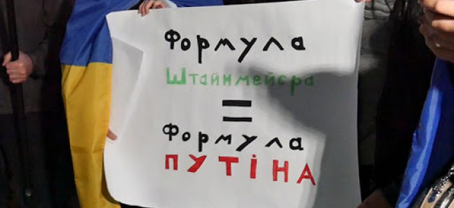 Кремль вимагає від України імплементації формули Штайнмаєра