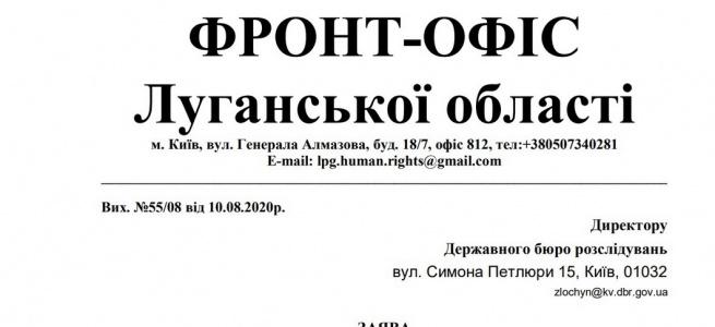 Активісти просять ДБР відкрити кримінальне провадження щодо дій членів ЦВК