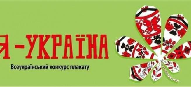 Розпочинається Всеукраїнський конкурс плакатів «Я – Україна!»: деталі участі