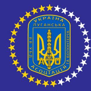 Ветерани АТО/ООС вийдуть до будівлі Луганської ОВЦА висловити невдоволення керівництву області