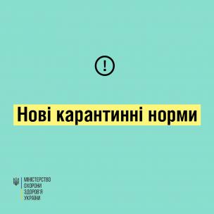 На українців чекають нові карантинні норми: деталі