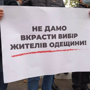 """""""Наш край"""" провел митинг под апелляционным админсудом в Одессе"""
