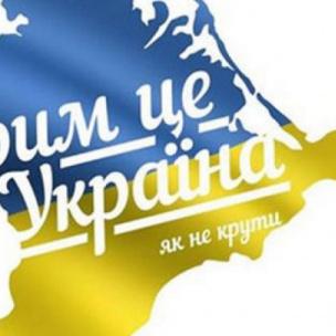 Освітянський скандал: у підручниках Історія України за 9-10 клас Україну зображено без Кримського півострова