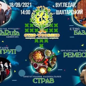У місті Вугледар, що на Донеччині, відбудеться «Етно-Weekend»