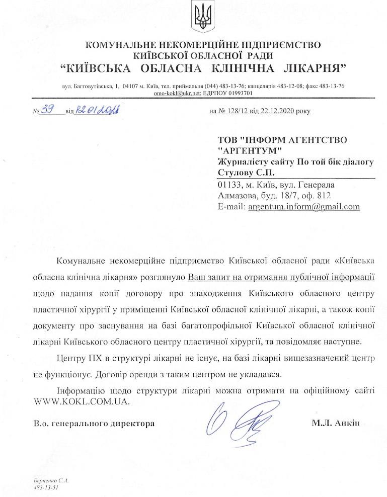 відповідь обласної лікарні